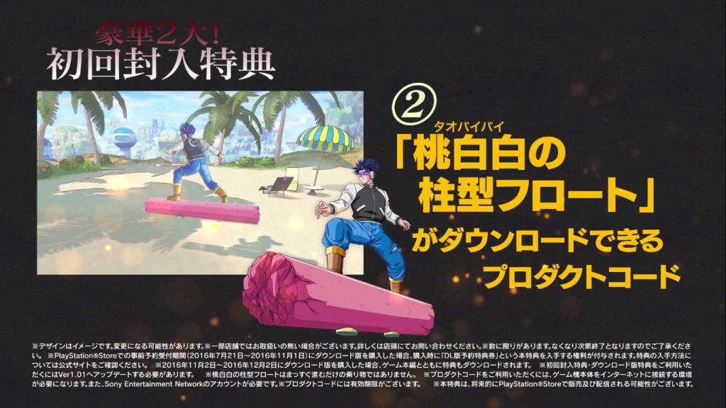Dragon Ball Xenoverse 2 Pilier Tao-Paï-Paï