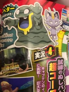 Pokémon Soleil et Lune Tadmorv d'Alola